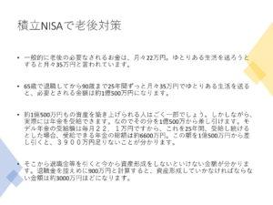 積立NISA_6